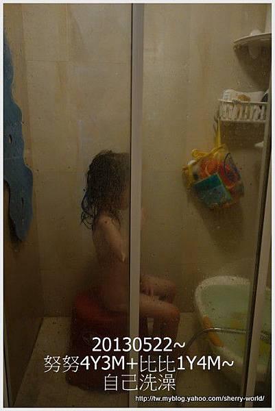 1-1020522自己洗澡