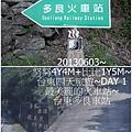08-1020603台東市鐵道藝術村7