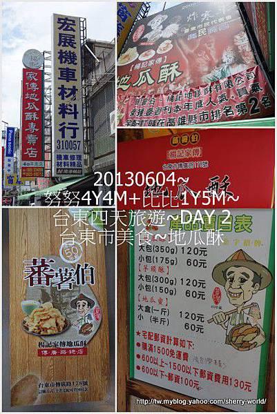02-1020604台東市兒童故事館1