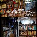 19-1020604台東市兒童故事館19