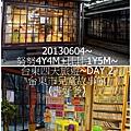 21-1020604台東市兒童故事館21