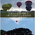 01-1020605台東鹿野森活民宿_熱氣球_初鹿牧場