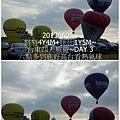 03-1020605台東鹿野森活民宿_熱氣球_初鹿牧場2
