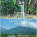 05-1020605台東鹿野森活民宿_熱氣球_初鹿牧場4