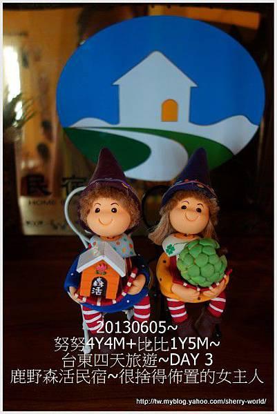 16-1020605台東鹿野森活民宿_熱氣球_初鹿牧場22