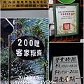 60-1020605台東鹿野森活民宿_熱氣球_初鹿牧場59