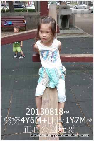 03-1020818正心公園2.jpg