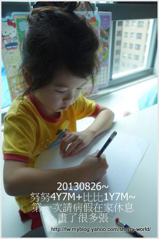 1-1020826第一次請病假沒上學.jpg