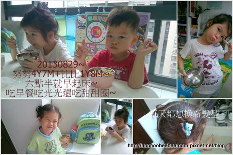 1-1020829一早起來吃早餐&滿一歲八個月自己點易讀寶.jpg