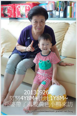 1-1020926外婆來送黃色小鴨.jpg