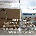 01-1020927COSTCO買的飛利浦智慧萬用鍋.jpg
