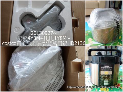 03-1020927COSTCO買的飛利浦智慧萬用鍋2.jpg