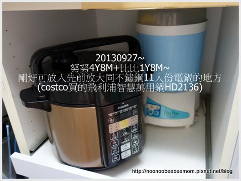 06-1020927COSTCO買的飛利浦智慧萬用鍋5.jpg