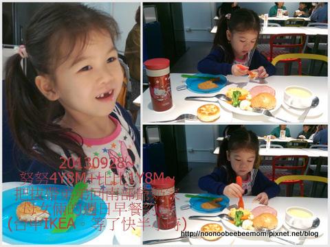 1-1020929IKEA母女倆的早餐約會.jpg