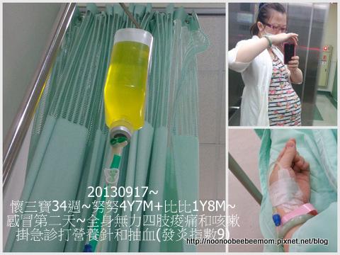 1-1020918林新產檢自拍(感冒中).jpg