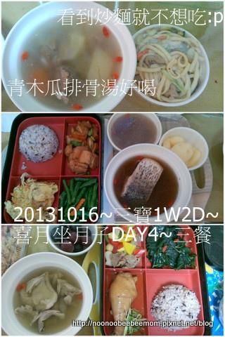 1021016_坐月子DAY4_歡樂派&湯尼菓子森林試吃&聽姓名學.jpg