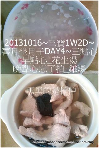 1021016_坐月子DAY4_歡樂派&湯尼菓子森林試吃&聽姓名學1.jpg