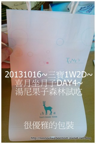 1021016_坐月子DAY4_歡樂派&湯尼菓子森林試吃&聽姓名學2.jpg