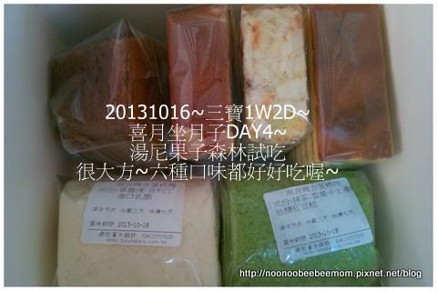 1021016_坐月子DAY4_歡樂派&湯尼菓子森林試吃&聽姓名學4.jpg