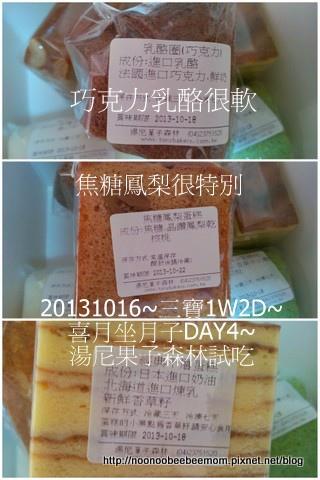 1021016_坐月子DAY4_歡樂派&湯尼菓子森林試吃&聽姓名學5.jpg