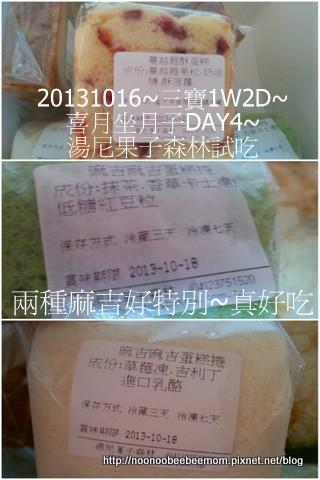 1021016_坐月子DAY4_歡樂派&湯尼菓子森林試吃&聽姓名學6.jpg
