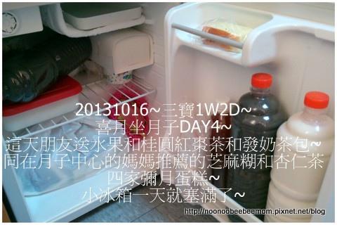 1021016_坐月子DAY4_歡樂派&湯尼菓子森林試吃&聽姓名學7.jpg
