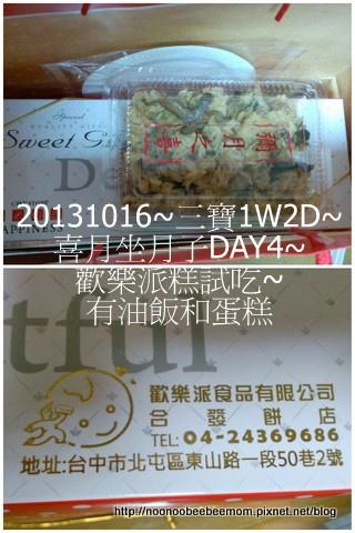 1021016_坐月子DAY4_歡樂派&湯尼菓子森林試吃&聽姓名學8.jpg