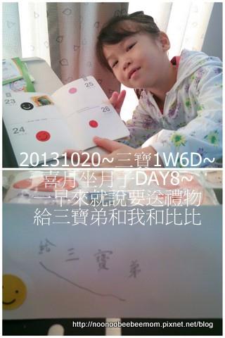 1021020DAY7_自製給三寶弟禮物~.jpg