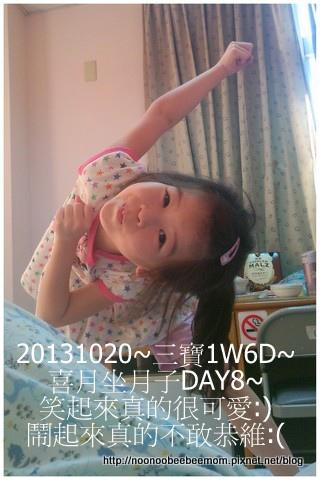 1021020DAY7_自製給三寶弟禮物~1.jpg