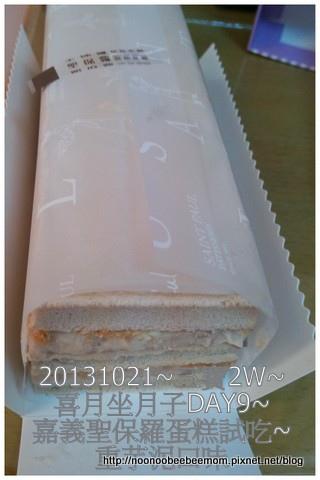 1021021_DAY8_掉臍帶&做臉&聖保羅蛋糕試吃超大方又好吃8.jpg