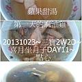 1021023_坐月子DAY11_開心笑&頭痛10.jpg