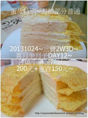 1021024_坐月子DAY12_擠了120cc&桃園日燒千層蛋糕很特別7-001.jpg