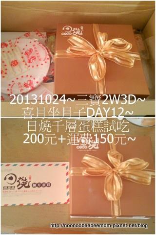 1021024_坐月子DAY12_擠了120cc&桃園日燒千層蛋糕很特別2.jpg