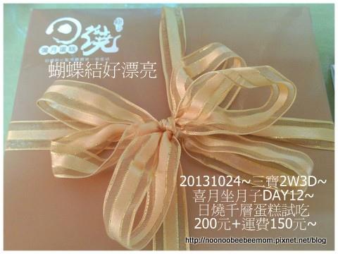 1021024_坐月子DAY12_擠了120cc&桃園日燒千層蛋糕很特別5.jpg