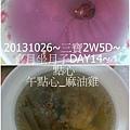 1021026_坐月子DAY14_糖村蛋糕試吃大方&月之戀人試吃很浪漫.jpg