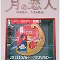 1021026_坐月子DAY14_糖村蛋糕試吃大方&月之戀人試吃很浪漫16.jpg