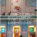 1021026_坐月子DAY14_糖村蛋糕試吃大方&月之戀人試吃很浪漫18.jpg