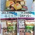 1021027_坐月子DAY15_第一次擠170CC奕順軒試吃大方又好吃&蜂之鄉試吃7.jpg