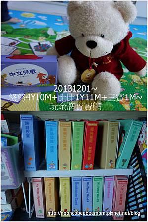 03-1021201比比玩金牌寶寶熊1.jpg