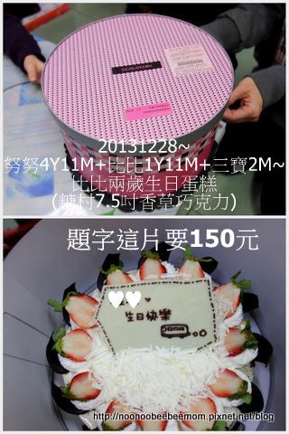 1-1021228比比兩歲生日蛋糕.jpg