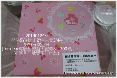 1-1030124CAKE7.jpg