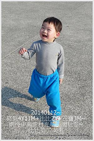 3-1030112中興新村光華公園2.jpg
