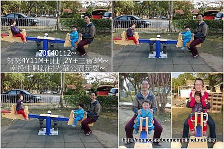 5-1030112中興新村光華公園4.jpg