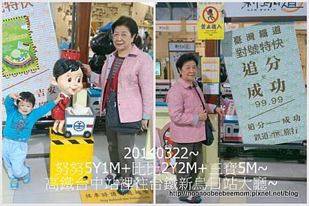 4-1030322外婆來&台鐵新鳥日站8.jpg