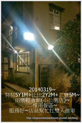 1-1030319田樂4.jpg