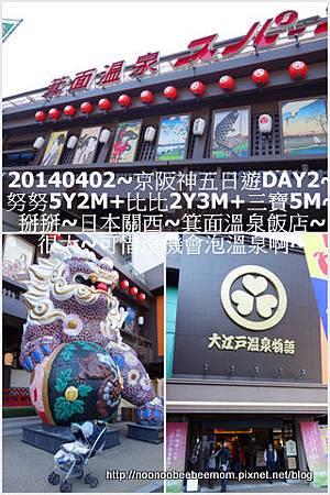 03-1030402京都一日遊1.jpg