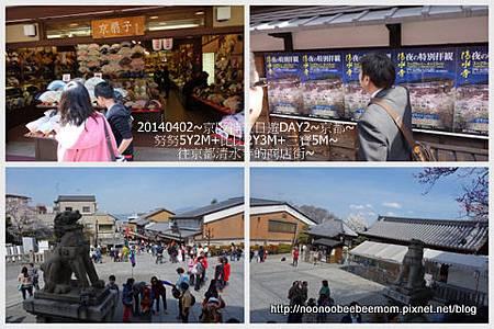 10-1030402京都一日遊8.jpg