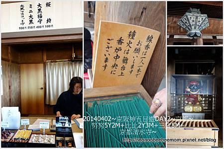 12-1030402京都一日遊10.jpg