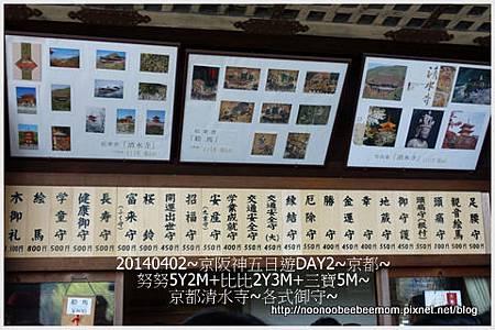 13-1030402京都一日遊11.jpg