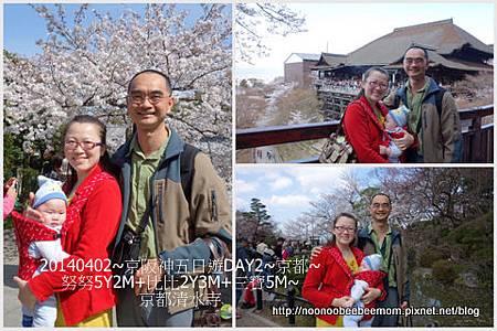 16-1030402京都一日遊15.jpg